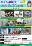 1601379 thum 1 - プレミアム探検ツアー!Vol.23