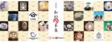 1601428 thum - 企画展「私的日本集 第2話 筑紫鳥栖展」