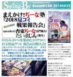 1601628 thum 1 - まえかけ!ぢーな塾「2018夏コミ戦果報告会」