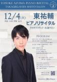 1601681 thum - 12/4(火)東祐輔ピアノリサイタル 松濤サロン