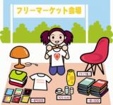 1601991 thum 1 - 【中央区】8/21~9/2 11:00~16:00 自宅フリマ開催 50円~