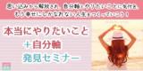 1602007 thum - 東京9/4◆本当にやりたいこと+自分軸発見セミナー♡もう幸せにしかなれない人生をつくっていこう!