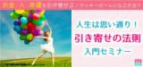 1602013 thum - 東京◆引き寄せの法則入門セミナー♡お金・人・幸運を引き寄せる!人生は思い通り!