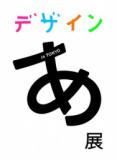 1602155 thum - 企画展「デザインあ展 in TOKYO」 | 日本科学未来館 (Miraikan)