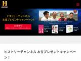 1602212 thum 1 - お宝プレゼントキャンペーン!