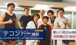 "1602373 thum - 神奈川・鎌倉市の和食店「馳走 かねこ」が新しい""かたち""の手巻き寿司を考案して9月1日から提供開始!"