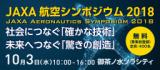 1602589 thum - JAXA航空シンポジウム2018‐社会につなぐ「確かな技術」未来へつなぐ「驚きの創造」‐