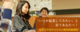 1602085 thum - 【参加無料】9/5(水)「いつか起業してみたい」と思うあなたへ!起業を実現するための無料体験講座