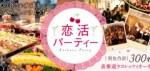 1602648 thum 1 - 《300名募集》9月9日(日)立食恋活PARTY!景品付きペア探しゲームで意気投合♪