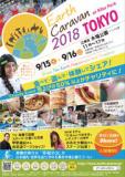 1602702 thum 1 - アースキャラバン2018 東京
