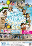 1602877 thum 1 - おかやまビーチスポーツフェスティバル2018