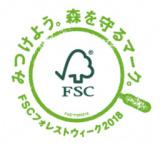 1602934 thum 1 - FSCフォレストウィーク in イオンモール浜松市野