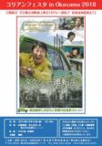 1602954 thum - 10/12(金)日韓交流映画上映会「タクシー運転手 約束は海を越えて」