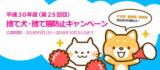 1603029 thum - 捨て犬・捨て猫防止キャンペーン