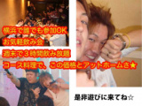 1603071 thum - 横浜12.30誰でも参加できるお気楽会・週末3時間で飲み放題コース料理で この価格はいいでしょ?