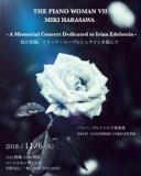 1603132 thum - A Memorial Concert Dedicated to Irina Edelstein - 我が恩師を偲んで - 原沢未来ピアノ・リサイタル