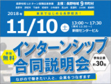 1603231 thum - 長野UIターン「インターンシップ合同説明会」in東京