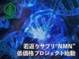 1603261 thum - 若返りの成分『NMN』のサプリを低価格で作りたい! - クラウドファンディング -