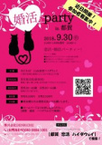 1603291 thum 1 - 【都賀】恋活!婚活パーティー! @ カフェ食堂hideaway