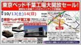 1603294 thum - ★10/13(土)14(日)東京ベッド『千葉工場大開放セール!!』