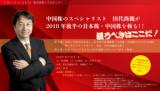 1603299 thum - 中国株のスペシャリスト田代尚姫機が2018年後半の日本株・中国株を斬る!!