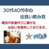 1603432 thum 1 - 20代30代40代 静岡県民会飲み会