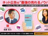 "1603451 thum - ネット広告の""最強の売れるノウハウⓇ""  ~Amazon Payの導入事例から見る新規顧客獲得の最先端手法とは?~"