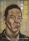 1603458 thum - 画家 岸田劉生の軌跡