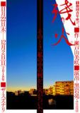 1603517 thum - 劇団青年座第234回公演『残り火』