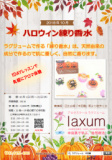 1603792 thum - アロマ教室ラグジューム開催日!10月は、【ハロウィン練り香水作り!】halloween