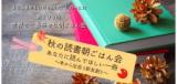 1603808 thum - 第199回世界で一番幸せな【秋の読書朝ごはん会】〜あなたに読んで欲しい1冊〜 | NCGzero