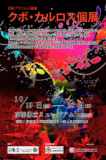 1603851 thum - クボ・カルロス個展