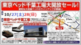 1604104 thum - ★10/27(土)28(日)東京ベッド『千葉工場大開放セール!!』