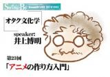 1604129 thum - オタク文化学第23回「アニメの作り方入門」