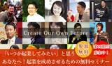 1604193 thum - 10/4(木)「いつか起業してみたい」と思うあなたへ!起業を成功させるための【無料セミナー】