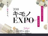 1604207 thum - キモノEXPO 2018 【東京】