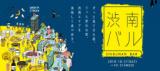 1603973 thum - 渋南バル~渋谷ストリーム内の日本初上陸の飲食店も参加!~