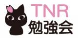 1604635 thum 1 - TNR勉強会