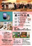 1604651 thum - 蔵の作品展