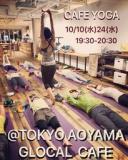 1604702 thum 1 - 【青山で平日夜に気軽にヨガ♩1,080円でカフェの美味しいドリンク付き】CAFE YOGA @外苑前(TOKYO AOYAMA GLOCAL CAFE)