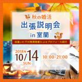 1604826 thum 1 - 【秋の婚活】未来のパートナー候補に出逢う★無料カウンセリングin室蘭