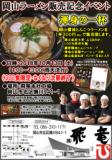 1604956 thum 1 - 岡山ラーメン販売記念イベント