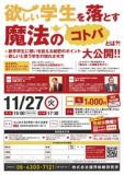 1604999 thum - 【11月27日(火) @新大阪】欲しい学生を落とす魔法のコトバとは?!