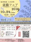1605142 thum 1 - 兵庫労働局 |(平成30年10月24日開催)「阪神地域大卒者等就職フェア2019 合同企業説明会/エントリー&面接会」の開催について