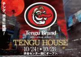1605249 thum 1 - 期間限定ポップアップイベント「TENGU HOUSE」が渋谷n_spaceにて開催!