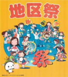 1605295 thum 1 - 第四地区祭 (高松会場)