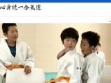 1605374 thum - こども合気道無料体験教室(心身統一合氣道吹田駅前教室)
