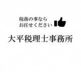 """1605411 thum - 税理士と一緒に読み説く """"副業元年"""" の真相"""