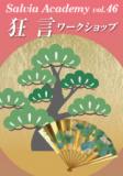 1605467 thum - Salvia Academy vol.47 狂言ワークショップ(定員達成のため募集終了)