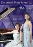 1605554 thum - デュオ・アクイーユピアノリサイタル/タカギクラヴィア松濤サロン